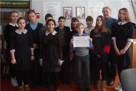 В IV Межрегиональной акции «Читаем книги Нины Павловой» приняли участие читатели Кувакинской сельской библиотеки