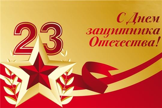 Поздравление главы администрации Алатырского района Н.И. Шпилевой с Днем защитника Отечества