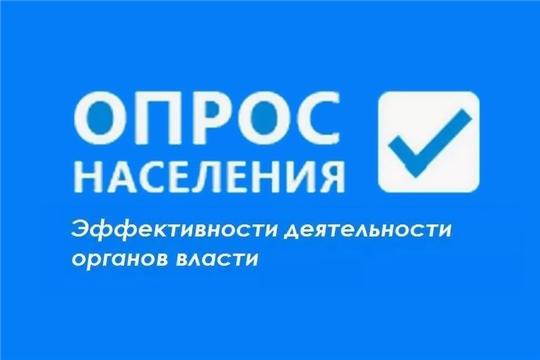 На официальном сайте Алатырского района проводится опрос по оценке деятельности руководителей органов местного самоуправления