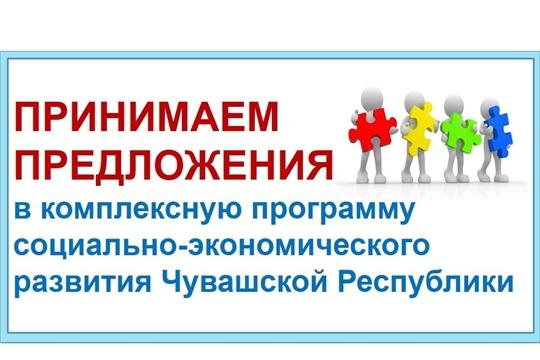 Принять участие в разработке Комплексной программы социально-экономического развития Чувашской Республики может каждый желающий