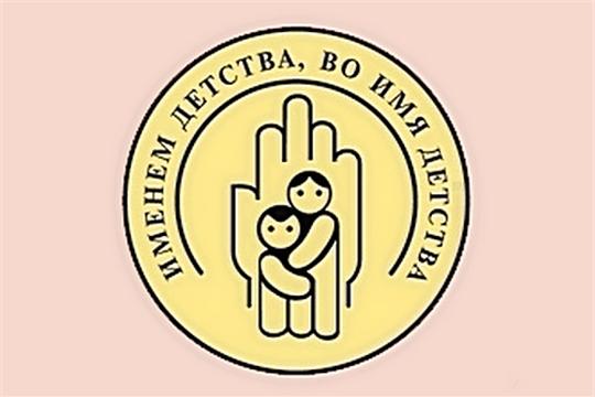 В Алатырском районе стартовал благотворительный марафон «Именем детства, во имя детства»