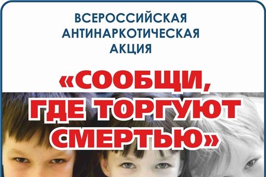 Общероссийская акция «Сообщи, где торгуют смертью!» в Алатырском районе