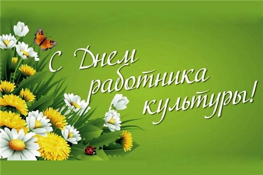 Поздравление главы администрации Алатырского района Н.И. Шпилевой с Днем работника культуры