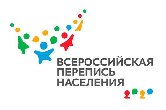Подготовка к Всероссийской переписи населения 2020 года