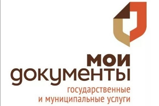 О режиме работы МФЦ Алатырского района