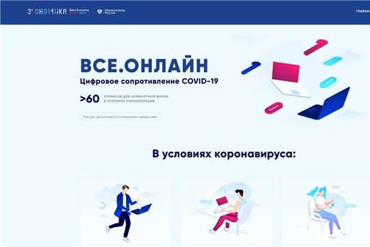 "В России запущен портал с цифровыми сервисами ""Все.онлайн"""