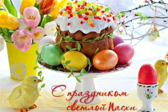 Поздравление главы администрации Алатырского района Н.И.Шпилевой со Светлым Праздником Воскресения Христова - Святой Пасхой