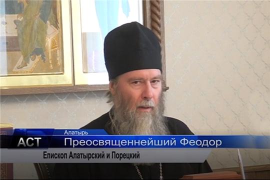 Видео обращение Преосвященнейшего Феодора, епископа Алатырского и Порецкого