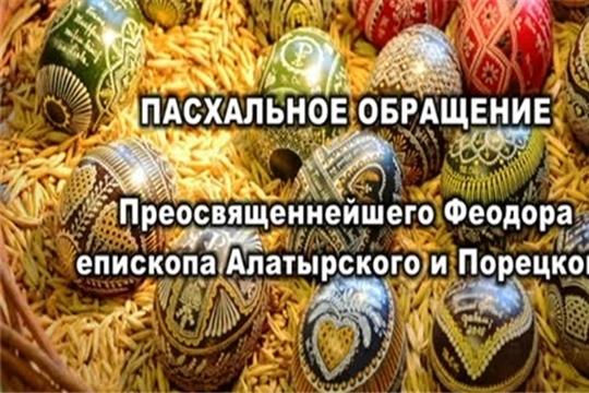 Пасхальное обращение Преосвященнейшего Феодора, епископа Алатырского и Порецкого
