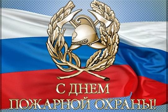 Поздравление главы администрации Алатырского района Н.И.Шпилевой с Днем пожарной охраны Российской Федерации