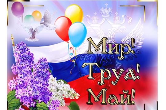 Поздравление руководства Алатырского района с Праздником Весны и Труда