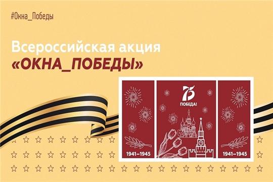 Работники культуры Алатырского района присоединились к Всероссийской акции «Окна Победы»