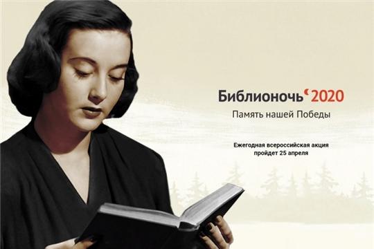 Жители Алатырского района приняли участие в онлайн-марафоне «Библионочь-2020»