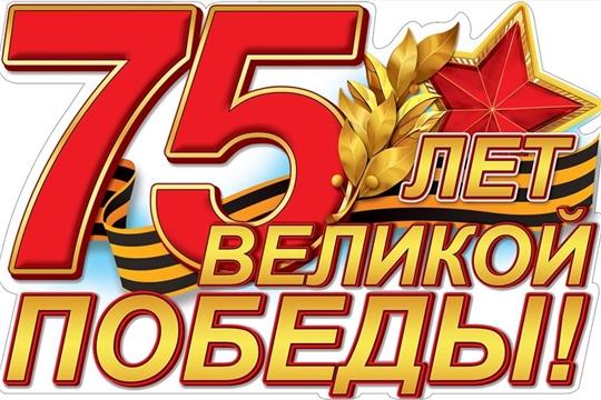 Поздравление руководства Алатырского района с 75-й годовщиной Победы в Великой Отечественной войне
