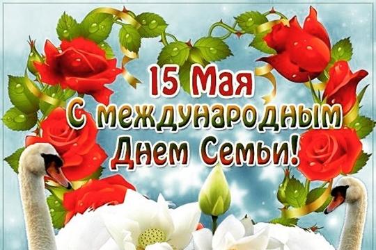 Поздравление главы администрации Алатырского района Н.И.Шпилевой с Международным Днем семьи