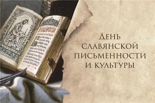День славянской письменности и культуры в библиотеках Алатырского района