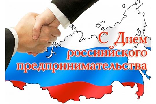 Поздравление главы администрации Алатырского района Н.И.Шпилевой с Днем российского предпринимательства