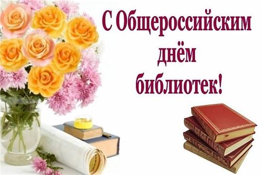 Поздравление главы администрации Алатырского района Н.И.Шпилевой с Общероссийским днем библиотек