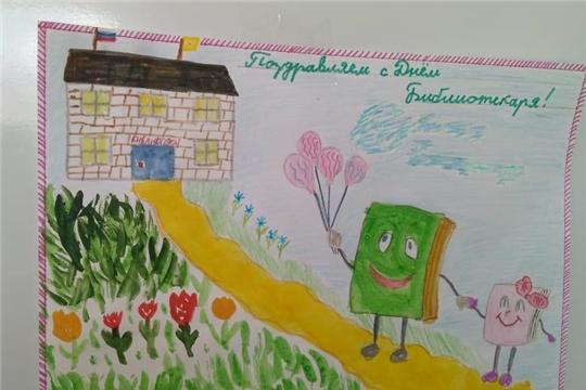 Общероссийский день библиотек прошел в Алатырском районе