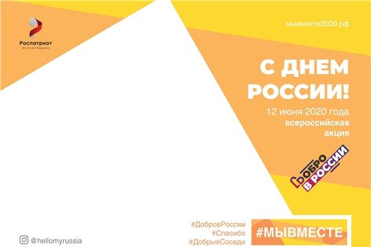 Молодежь Алатырского района приглашает к участию во Всероссийской акции «Добро в России»