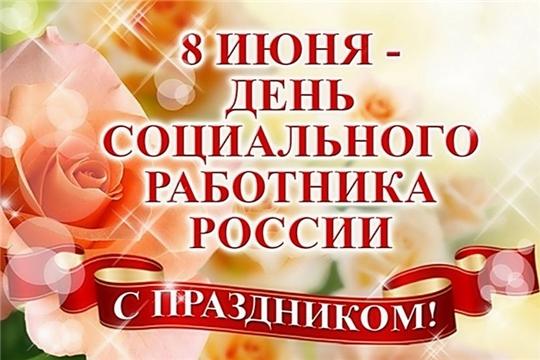 Поздравление главы администрации Алатырского района Н.И. Шпилевой с Днем социального работника