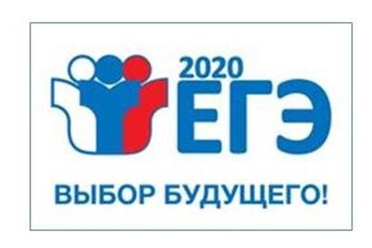 10 июня т.г. Минобразования Чувашии проводит родительское онлайн собрание «Особенности проведения ЕГЭ в 2020 году»