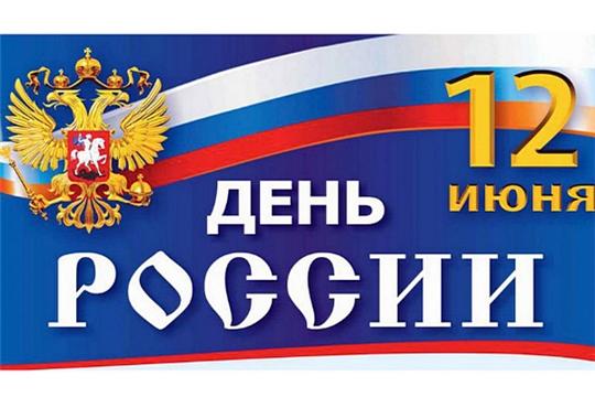 Поздравление главы администрации Алатырского района Н.И. Шпилевой с Днем России