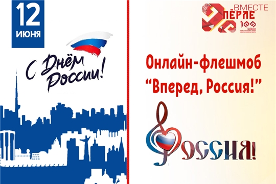 Ко Дню России организован патриотический онлайн-флешмоб «Вперёд, Россия!»