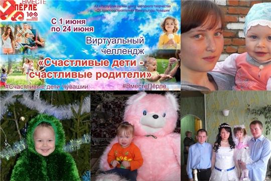 Виртуальный челлендж «Счастливые дети – счастливые родители»