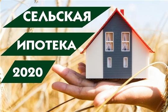 Финансирования программы льготной сельской ипотеки планируется увеличить