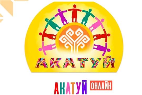 Творческие коллективы района приняли участие во Всечувашском Акатуе -2020