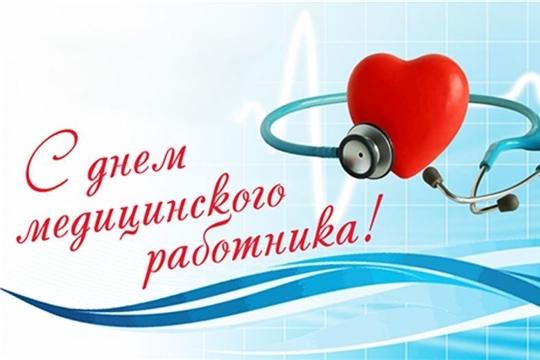 Поздравление главы администрации Алатырского района Н.И. Шпилевой с Днём медицинского работника