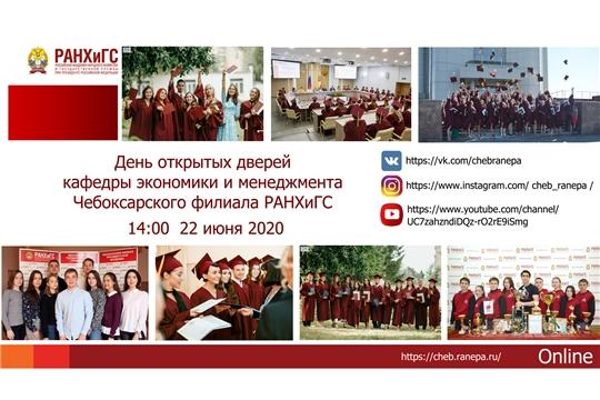 Чебоксарский филиал РАНХиГС приглашает на День открытых дверей