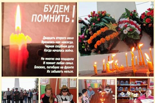 Староайбесинская библиотека присоединилась к Всероссийской онлайн-акции «Свеча памяти»