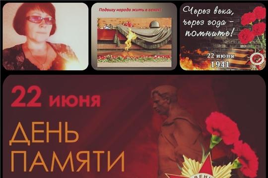Библиотеки Алатырского района присоединились к акции «Свеча памяти»