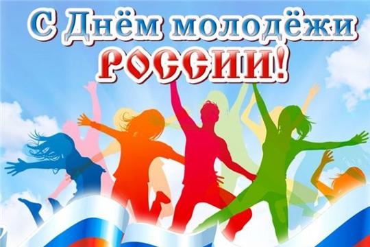 Поздравление главы администрации Алатырского района Н.И. Шпилевой с Днём молодежи России