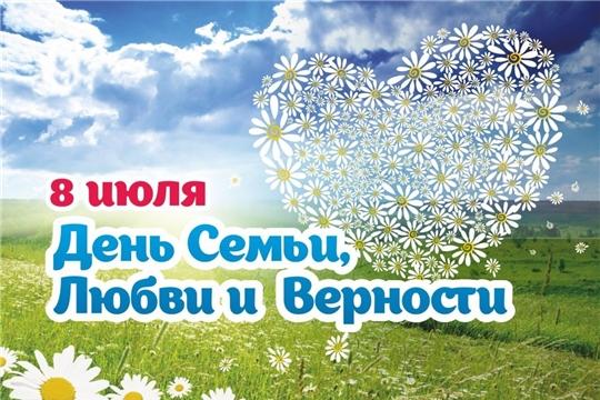 Поздравление главы администрации Алатырского района Н.И. Шпилевой с Днём семьи, любви и верности
