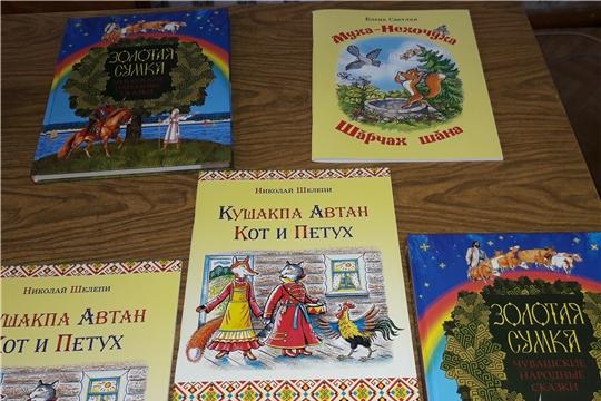 Книги чувашских писателей в подарок детям от Союза женщин Чувашии