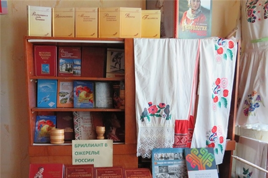 Книжная выставка «Бриллиант в ожерелье России» в Кирской библиотеке