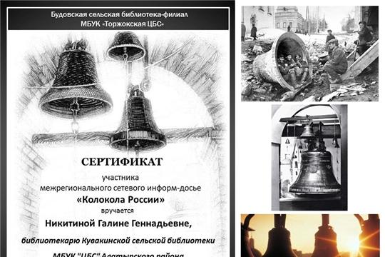 Кувакинская библиотека присоединилась к информ-досье «Колокола России»