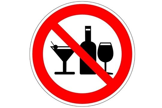 О запрете продажи алкогольной продукции в День знаний (1 сентября)