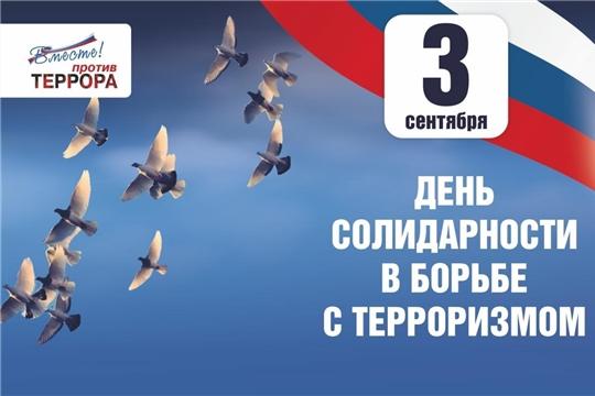 3 сентября отмечается Всемирный день солидарности в борьбе с терроризмом