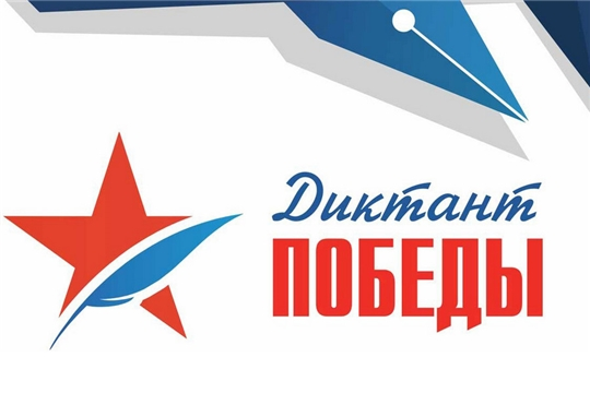 3 сентября в Алатырском районе написали «Диктант Победы»