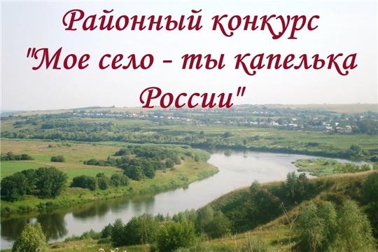Подведены итоги районного конкурса творческого конкурса «Моё село – ты капелька России!»