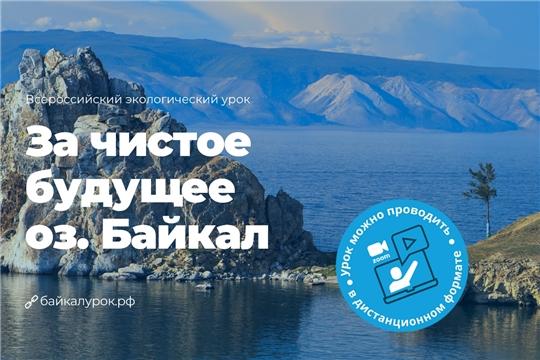 """Приглашаем провести видеоурок """"За чистое будущее озера Байкал"""""""