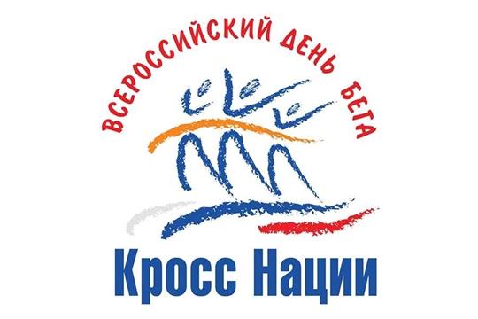 Любители спорта Алатырского района готовятся к стартам «Кросс Нации – 2020»
