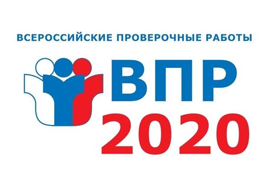 Школы Алатырского района участвуют во всероссийских проверочных работах