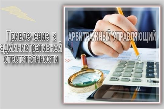 Арбитражный управляющий наказан за несоблюдение законодательства о банкротстве
