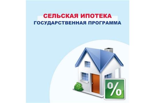 В Чувашии выдано 72 «сельских» ипотеки