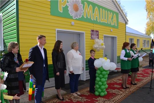 Торжественное открытие дошкольной группы Алтышевской средней школы